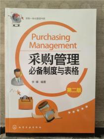 采购管理必备制度与表格(第二版)