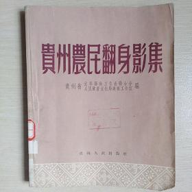 贵州农民翻身影集(1953年初版)