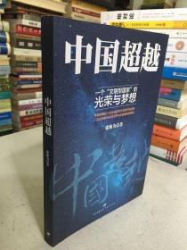 """中国崛起-一个""""文明型国家""""的光荣与梦想"""