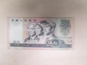钱币:老版钱币:80年:五十元纸币,,尾号:6884:纸币