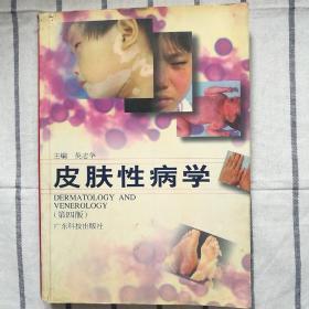 皮肤性病学