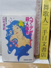 日文原版64开文库小说书  山村美纱 ヘア・デザイナー杀人事件  日语正版