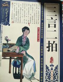 三言二拍双色图文国学典藏人类知识文化精华第一集