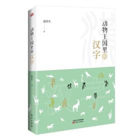 动物王国里的汉字