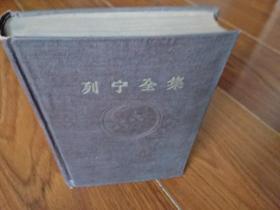 列宁全集 第3卷1959年1版1印