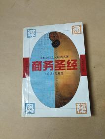 《论语》与算盘  商务圣经