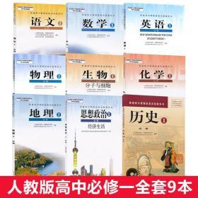 人教版高中全套课本高一上册语文数学英语物理化学生物政治历史地理必修一全套9本