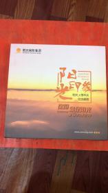 阳光保险公司   阳光印象 阳光周年庆 纪念邮册