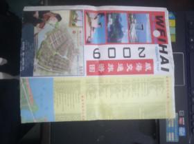 威海交通旅游图