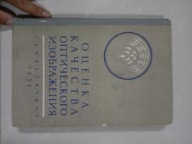 外文书籍   光学现象质量鉴定