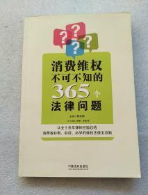 消费维权不可不知的365个法律问题