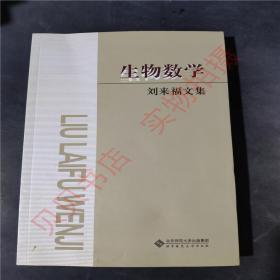 刘来福文集:生物数学(书内页盖有印章)9787303159116