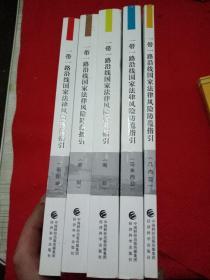 一带一路沿线国家法律风险防范指引(几内亚)(老挝)(马来西亚)(南非)(新加坡)5本合售