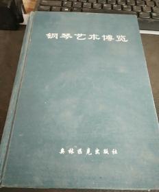 钢琴艺术博览 签名本