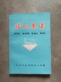 培训菜谱 芜湖市饮食服务公司 (毛语录), 徽菜培训菜谱 文革语录版