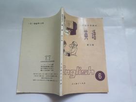 初级中学课本  英语   第六册