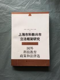上海市科教兴市立法框架研究.国外科技教育政策和法律选