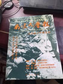 南京大屠杀:历史照片中的见证  (上书衣有破损)
