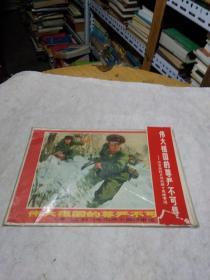 伟大祖国的尊严不可辱(珍宝岛自卫反击战十英雄事迹)(全13张)无外套
