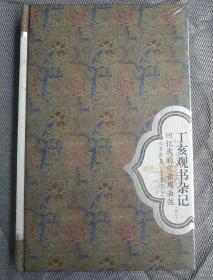 丁亥观书杂记——回忆我的父亲周叔弢(修订本)
