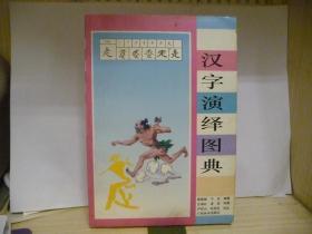 汉字演绎图典 【全图,95年一版一印】