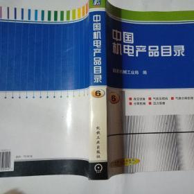 机械产品目录:1996.第6册:橡胶塑料机械 印刷机械 包装机械 食品机械