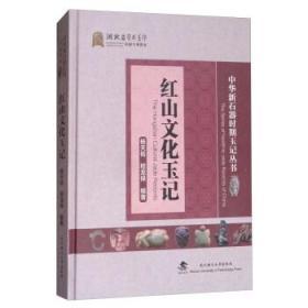 正版全新且一版一印 红山文化玉记 武汉理工大学出版社 杨天佑,程龙保 著