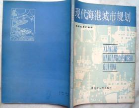 现代海港城市规划