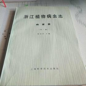 浙江植物病虫志