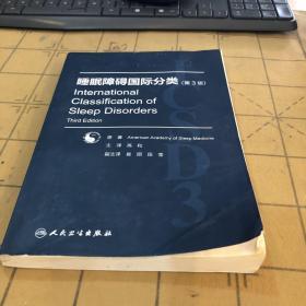 睡眠障碍国际分类(第3版)
