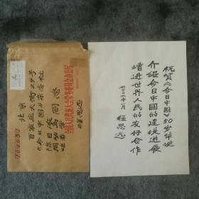 名人手札【程*思*远】(1908-2005政治活动家,全国人大副委 员长,政协副主 席,广西宾阳人)为《今日中国》创刊五十周年题词,带实寄封和出版物