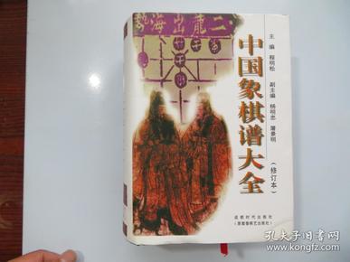 中国象棋谱大全