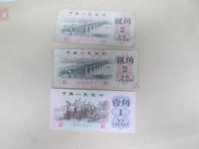 钱币:老版钱币:一角,二角纸币:三张合售,尾号64064等:纸币