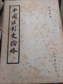 中国法制史论略  59年版