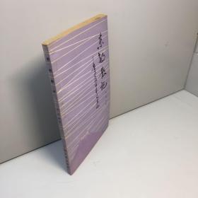 东邻散记——鲁迅在日本及其他 【  李连庆 作者亲笔签赠本,保真!】