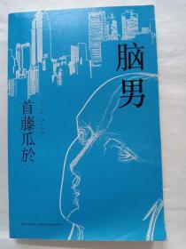 脑男:江户川乱步奖杰作选05