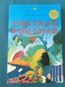 中国最美的诗歌 世界最美的诗歌大全集