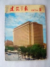 建筑学报1974--5