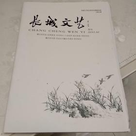 长城文艺(2017.10期。编辑稿)