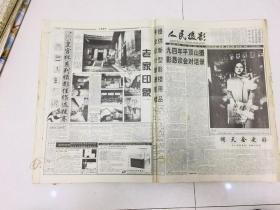 原版老报 人民摄影报1995年全年共总533期--总584期