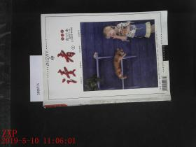 读者 2009.7-12 合订本