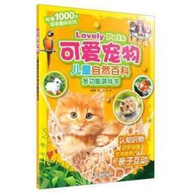 可爱宠物-儿童自然百科多功能游戏书-附赠1000张超萌趣味贴纸