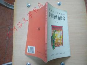 中国古代生活丛书:中国古代的宦官····