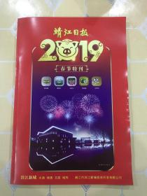 """《靖江日报》2019年""""春节特刊"""""""
