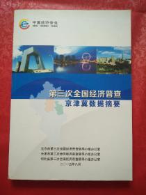 第三次全国经济普查京津冀 摘要(附光盘)