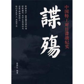 谍殇:中国特工对日谍战纪实