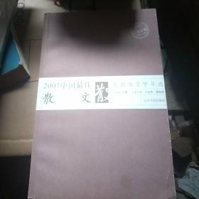 2007中国最佳散文(十周年版1998-2007)
