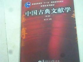 """普通高等教育""""十一五""""国家级规划教材文学史系列教材 中国古典文献学《第二版》"""