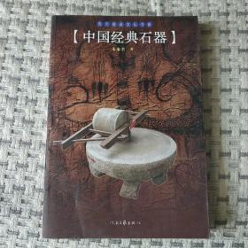 民间经典文化书系:中国经典石器