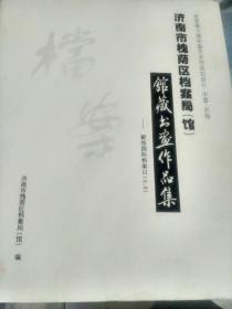 济南市槐荫区档案局馆藏书画作品集